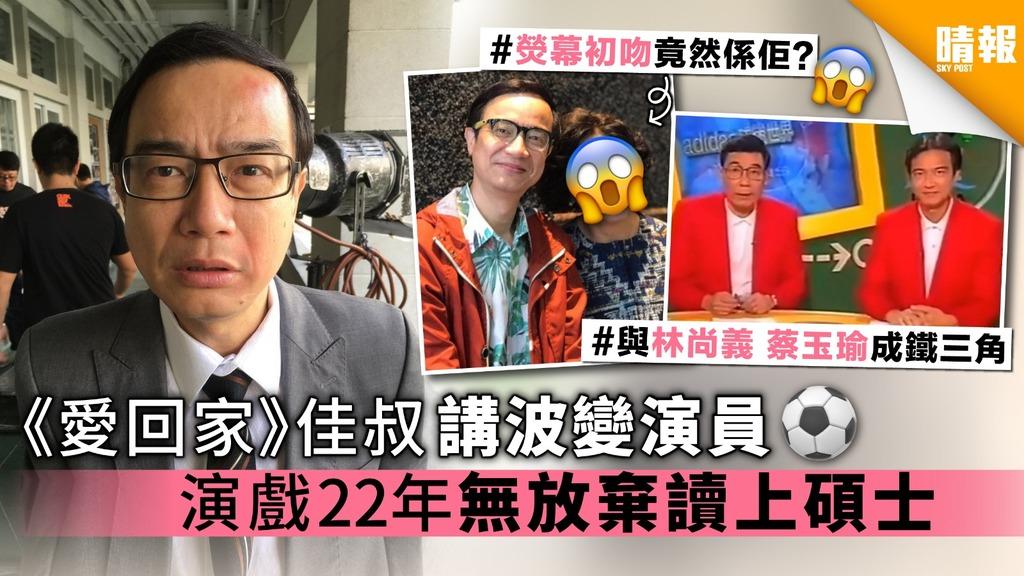 《愛回家》佳叔講波變演員 鍾志光演戲22年無放棄讀上碩士