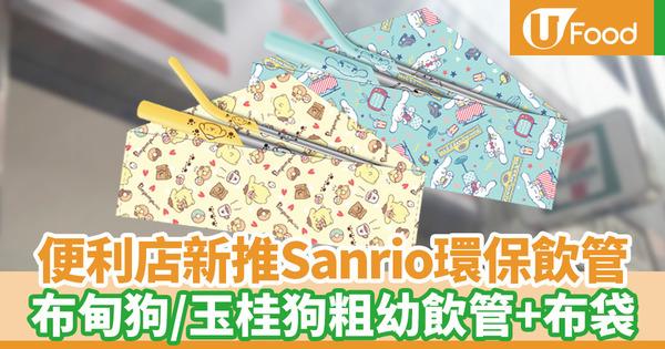 【便利店新品】7-Eleven聯乘Sanrio 推出布甸狗/玉桂狗不銹鋼飲管套裝