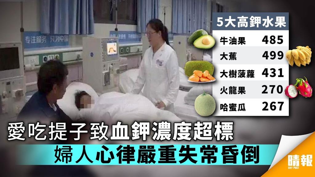 愛吃提子致血鉀濃度超標 中年婦心律嚴重失常昏倒【附水果鉀含量資料】