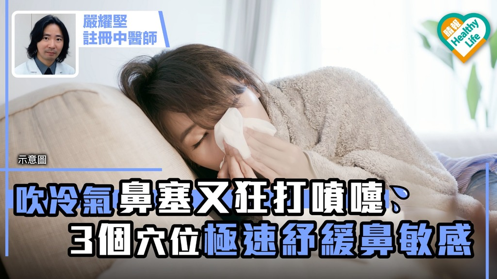 吹冷氣鼻塞又狂打噴嚏 3個穴位極速紓緩鼻敏感
