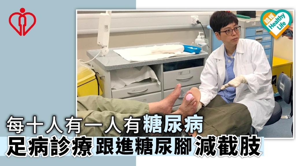 糖尿腳後果可大可小 足病診療助病人減截趾截肢機會