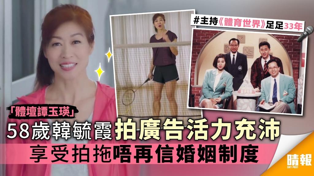 58歲韓毓霞拍廣告活力充沛 享受拍拖唔再信婚姻制度