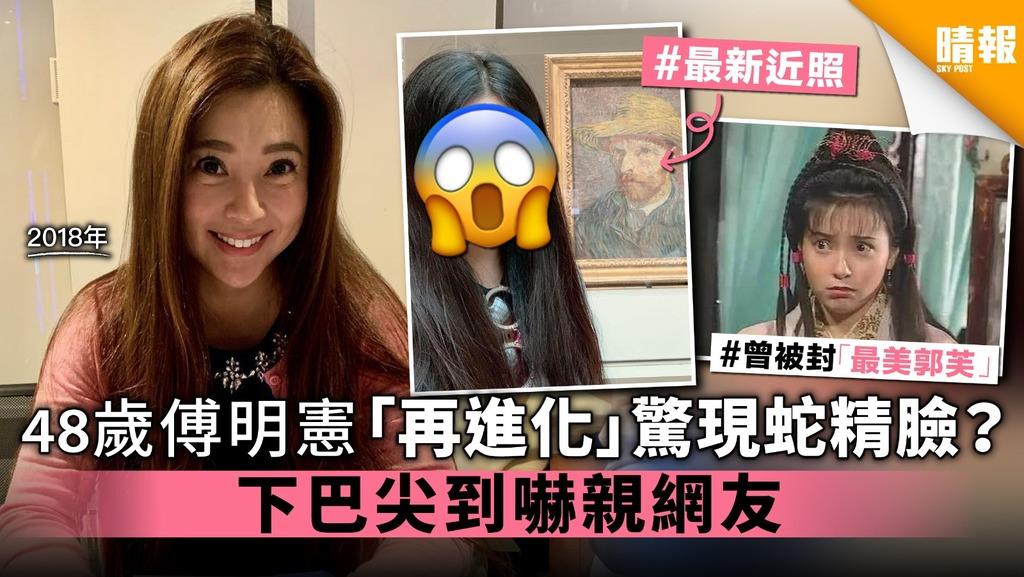 48歲傅明憲「再進化」驚現蛇精臉? 下巴尖到嚇親網友