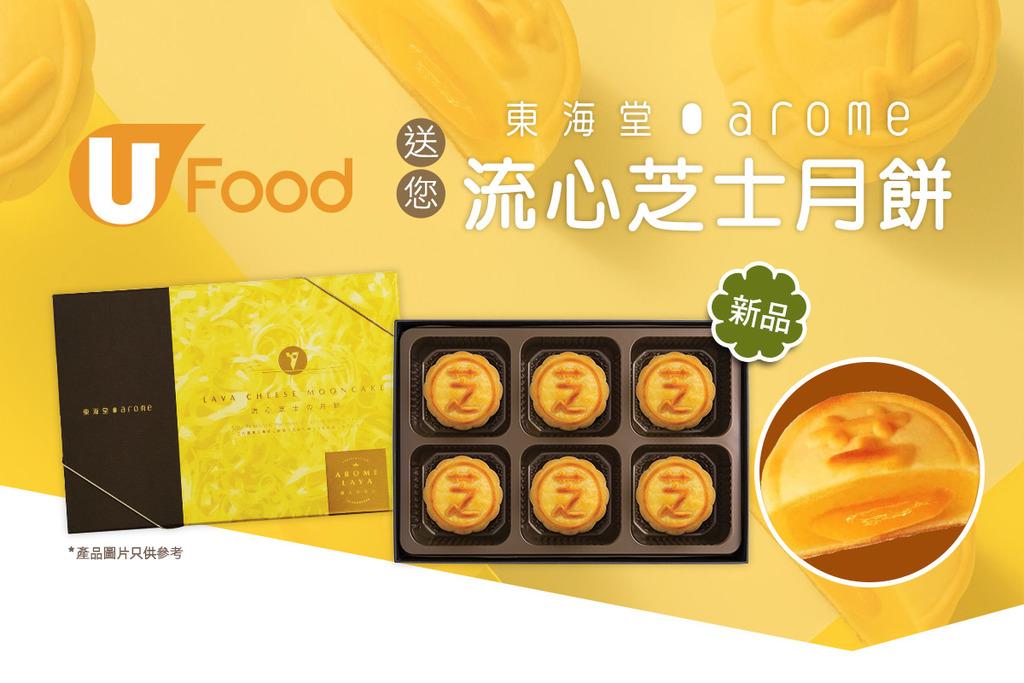 U Food X 東海堂 送您流心芝士月餅