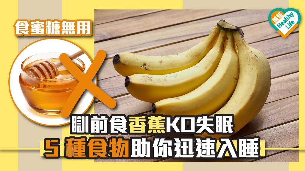 瞓前食香蕉KO失眠 5種食物助你迅速入睡