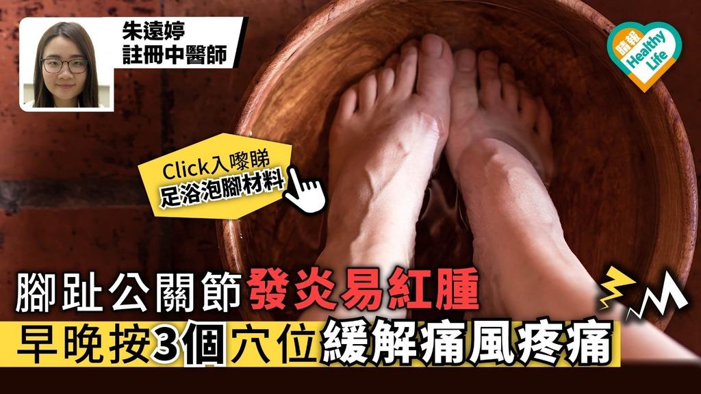 腳趾公關節發炎易紅腫 早晚按3個穴位緩解痛風疼痛【附足浴泡腳材料】