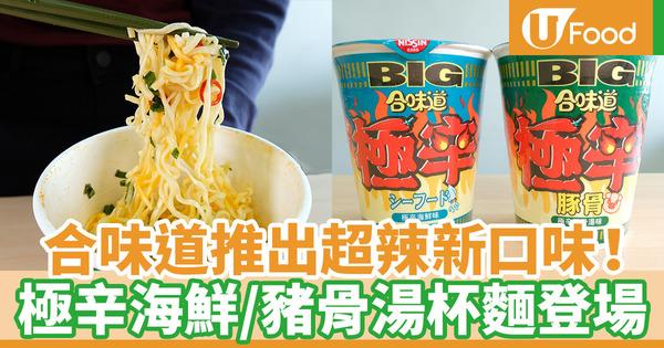 【合味道】合味道全新口味登場 極辛豬骨湯/極辛海鮮味杯麵
