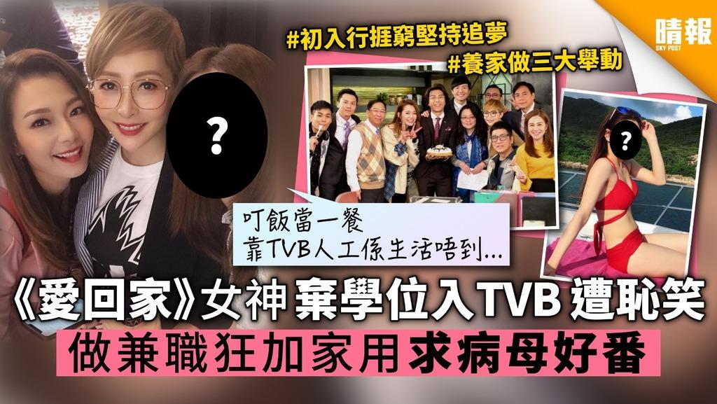 《愛回家》女神棄學位入TVB曾遭恥笑 做兼職狂加家用求病母好番