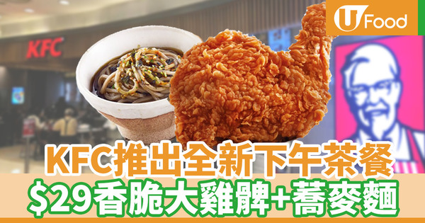 【KFC下午茶時間】KFC推出3款炸髀茶餐 全新香脆大雞髀+蕎麥麵