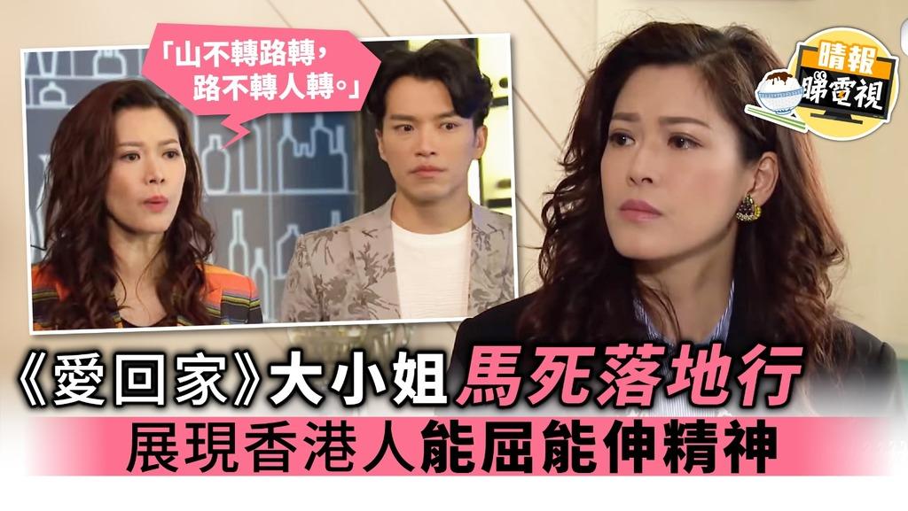《愛回家》大小姐馬死落地行 展現香港人能屈能伸精神