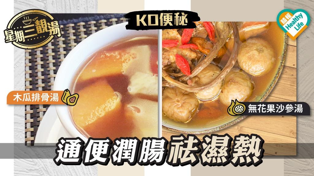 【星期三靚湯】大便乾硬肚脹脹 兩款湯水通便潤腸祛濕熱