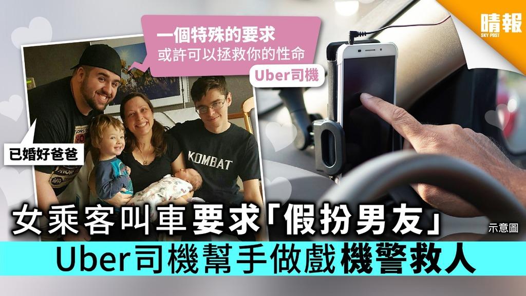 女乘客叫車要求「假扮男友」 Uber司機幫手做戲機警救人