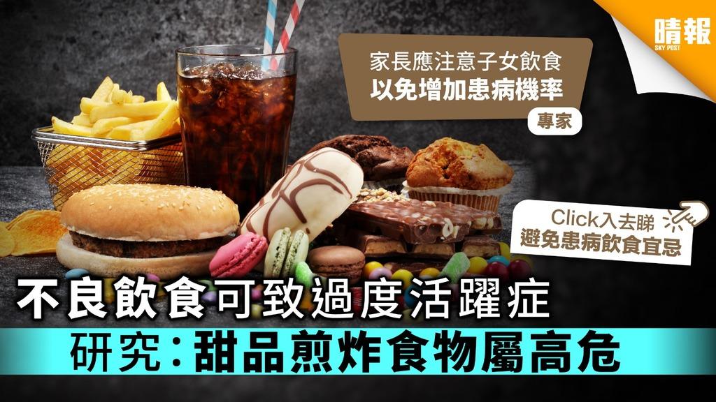 不良飲食或增患過度活躍症風險 台研究報告:甜品煎炸物屬高危【附飲食建議】