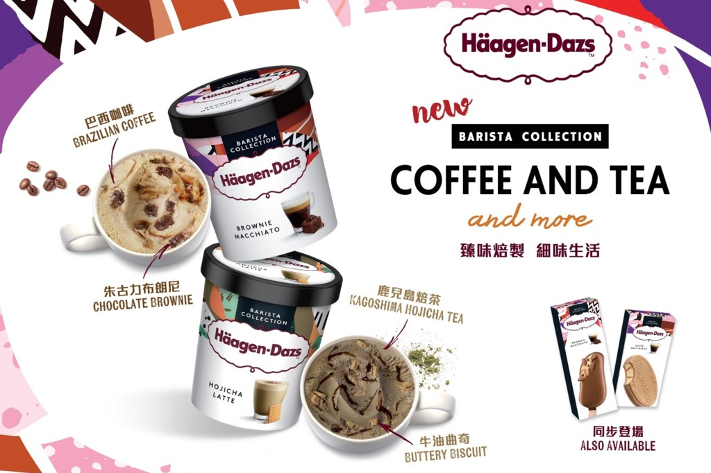 【便利店新品】Häagen-Dazs新出Barista系列 朱古力蛋糕咖啡脆皮雪糕批/香濃咖啡脆皮雪糕三明治/牛奶日式焙茶雪糕