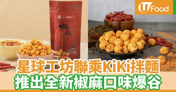 【星球工坊香港】星球工坊新搞作!推出全新KiKi椒麻口味爆谷