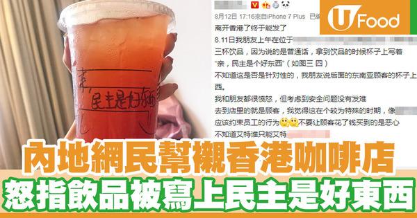 內地網民惠顧香港咖啡店   不滿指咖啡杯被寫上親民主是個好東西