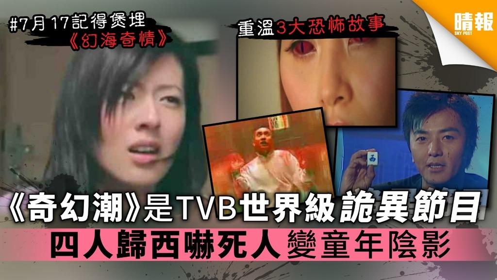 【7月14盂蘭節】《奇幻潮》《幻海奇情》是TVB世界級詭異節目 四人歸西嚇死人變童年陰影