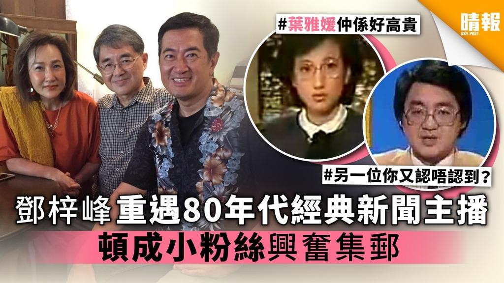 鄧梓峰重遇80年代經典新聞主播 頓成小粉絲興奮集郵