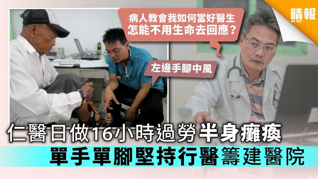 仁醫日做16小時過勞半身癱瘓 單手單腳堅持行醫籌建醫院