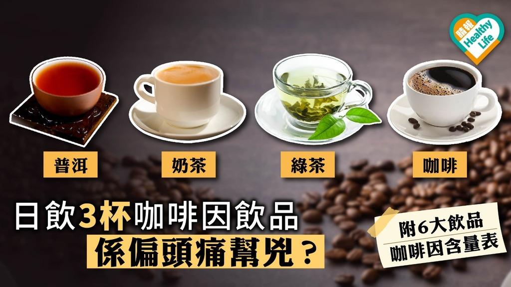 日飲三杯咖啡因飲品或增偏頭痛發作機會?【附飲品咖啡因含量表】