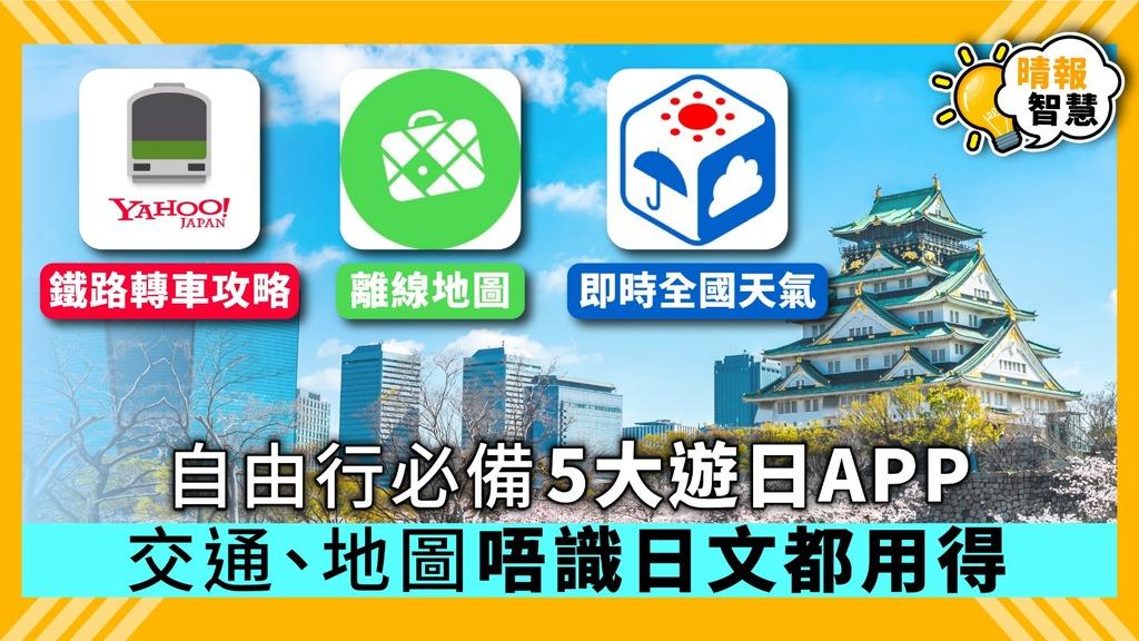 【Smart Tips】自由行必備5大遊日APP 交通、地圖唔識日文都用得