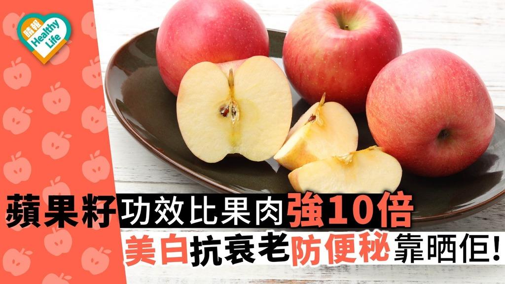蘋果籽功效比果肉強10倍 美白抗衰老治便秘靠晒佢!