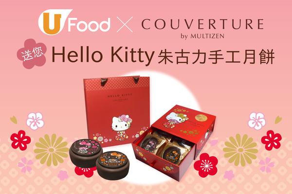 U Food X Couverture by Multizen 送您 Hello Kitty 朱古力手工月餅
