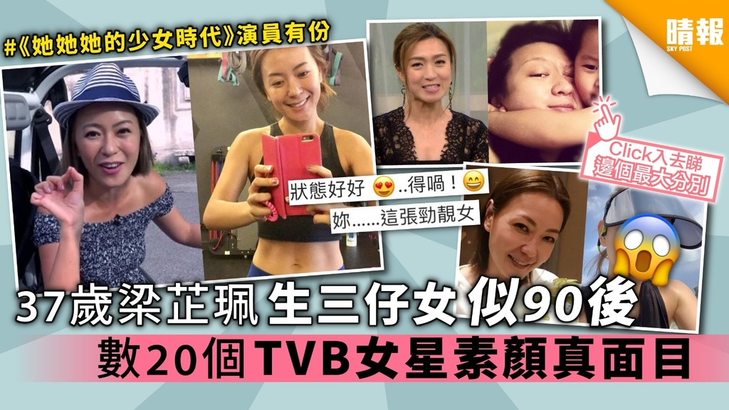 【她她她的少女時代】37歲梁芷珮生三仔女似90後 數20個TVB女星素顏真面目