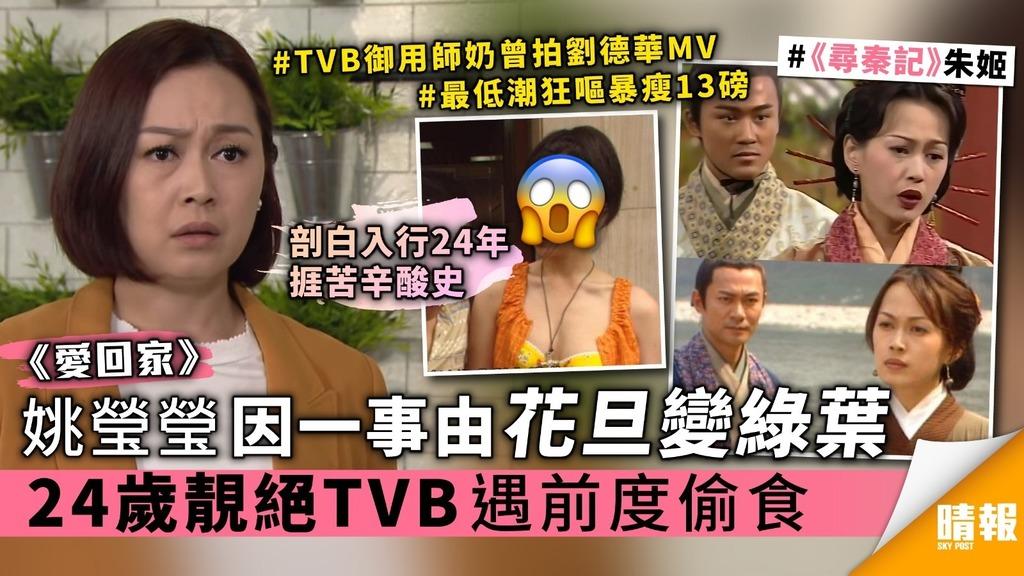 《愛回家》姚瑩瑩因一事由花旦變綠葉 24歲靚絕TVB遇前度偷食
