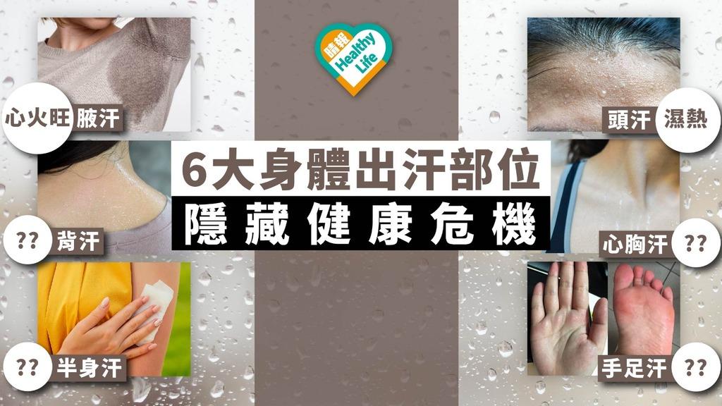 6大身體出汗部位隱藏健康危機 中醫:心口常出汗代表精神過勞