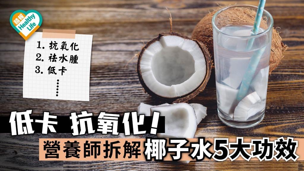 椰子水天然低卡 營養師︰比香蕉更有效祛水腫【附5大好處】