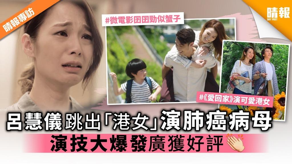 呂慧儀跳出「港女」演肺癌病母 演技大爆發廣獲好評