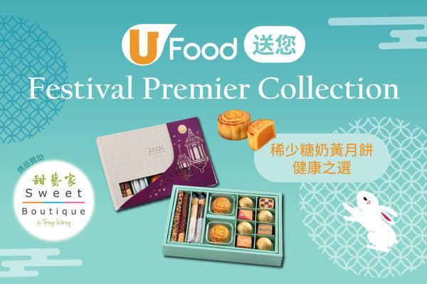 U Food X Sweet Boutique de Tony Wong 送您 Festival Premier Collection精選禮盒