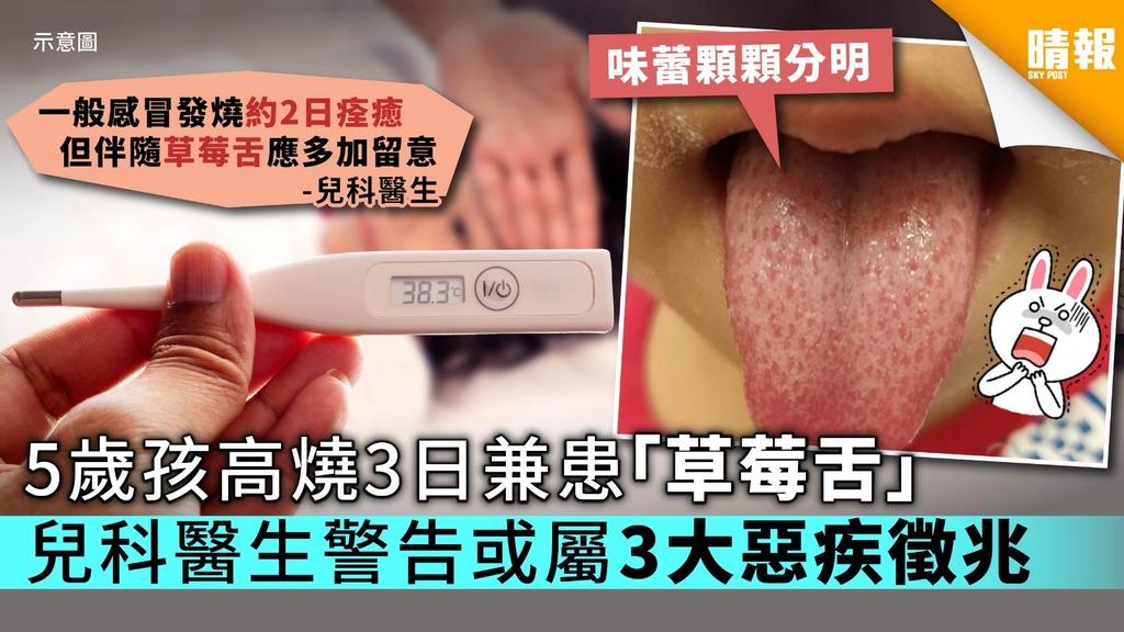 5歲孩高燒3日兼有「草莓舌」 兒科醫生警告或屬3大惡疾徵兆