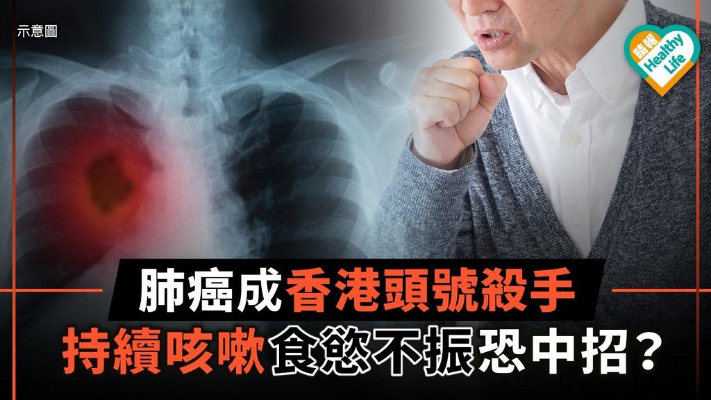 肺癌成香港頭號殺手 持續咳嗽食慾不振恐中招?