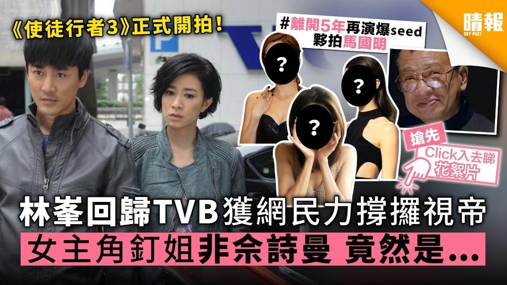 【使徒行者3】林峯回歸TVB獲網民力撐攞視帝 女主角釘姐非佘詩曼 竟然是...