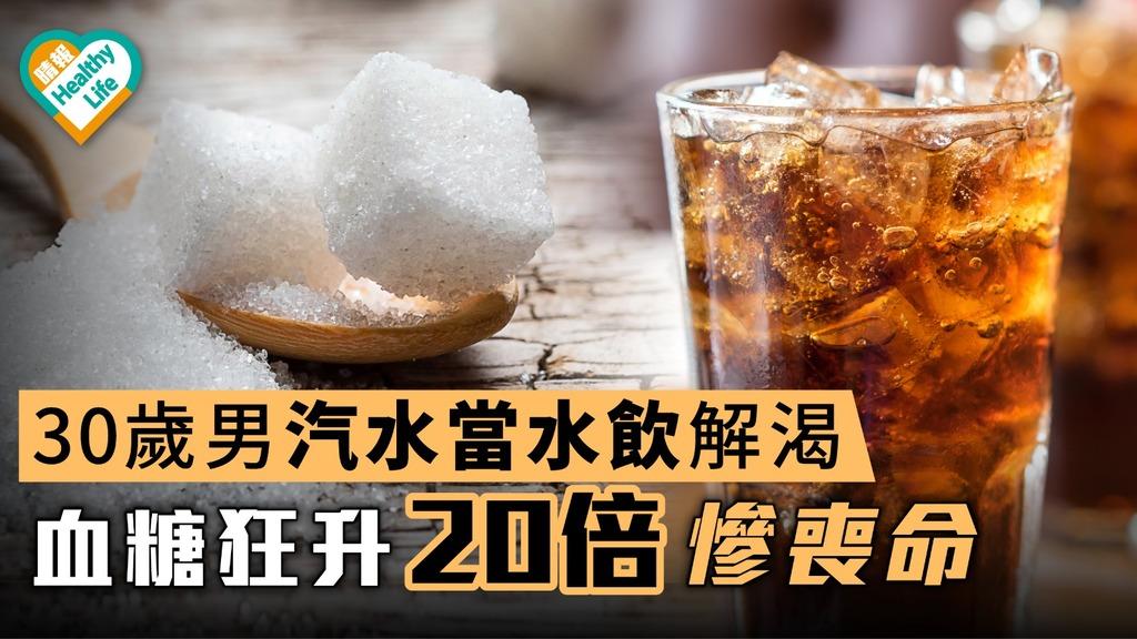30歲男汽水當水飲解渴 血糖狂升20倍慘喪命