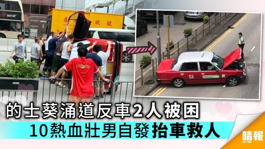 的士葵涌道反車2人被困 10熱血壯男自發抬車救人