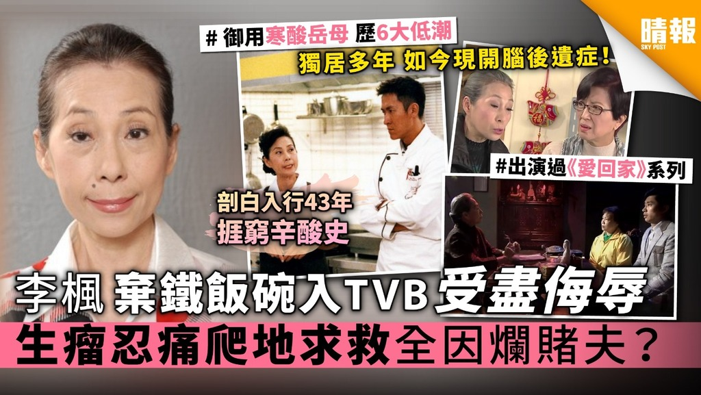 《愛回家》李楓棄鐵飯碗入TVB受盡侮辱 生瘤忍痛爬地求救全因爛賭夫?