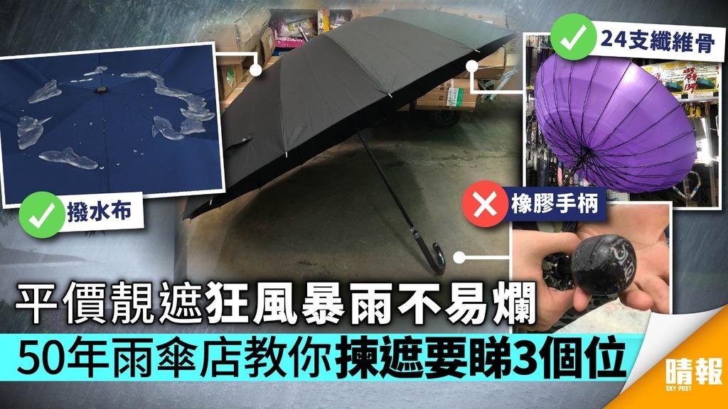【Smart Tips】平價靚遮狂風暴雨不易爛 50年雨傘店教你揀遮要睇3個位