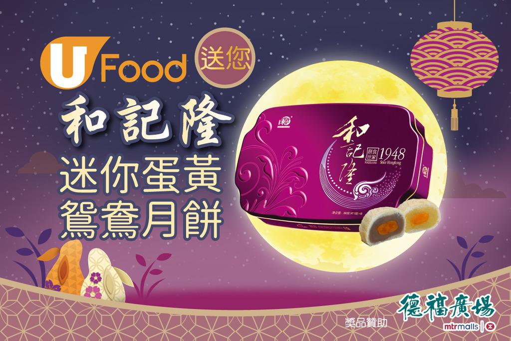U Food送您和記隆迷你蛋黃鴛鴦月餅!