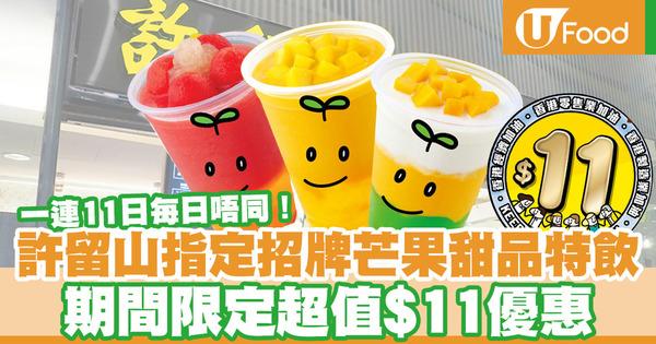 【許留山$11】許留山推出限時超抵優惠 指定招牌芒果系列甜品一連11日只需$11