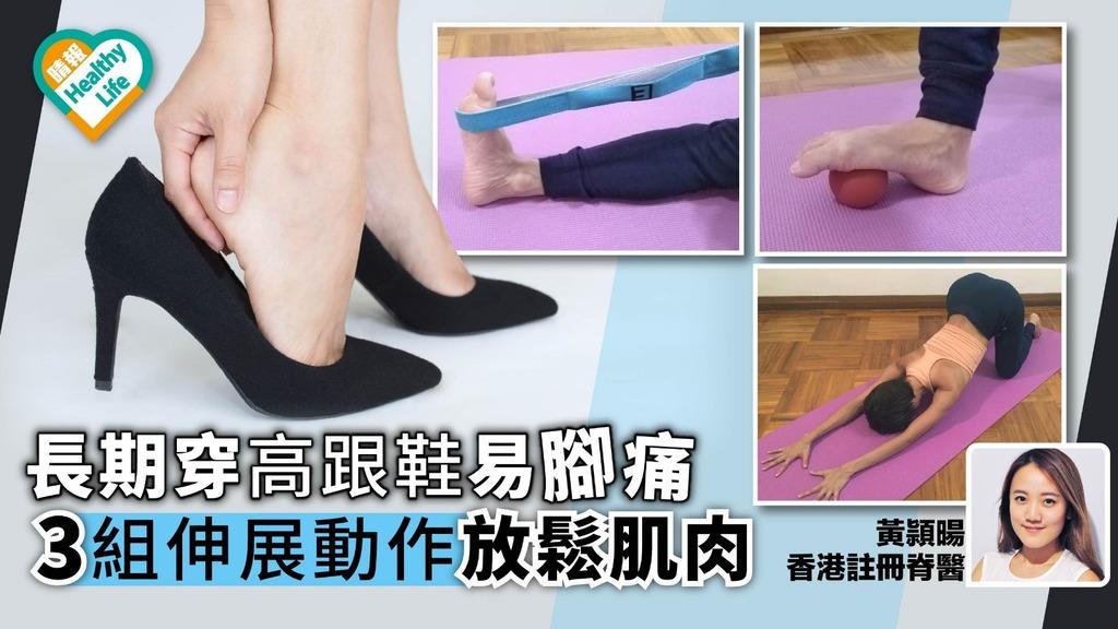 長期穿高跟鞋易腳痛 3組伸展動作放鬆肌肉