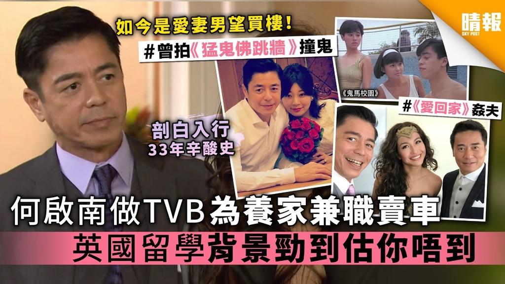 《愛回家》何啟南做TVB為養家兼職賣二手車 愛妻才子背景勁到估你唔到
