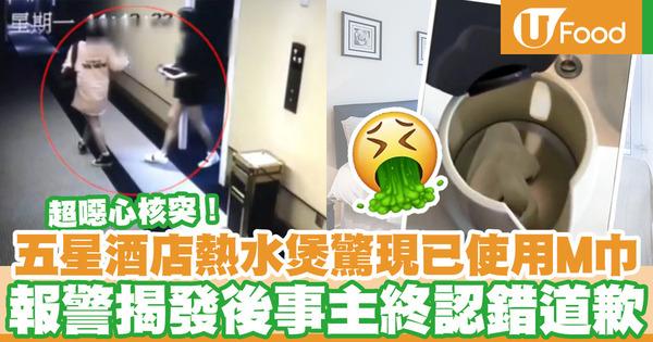 【飲食熱話】五星酒店房間熱水煲內驚現已使用衛生巾  報警揭發後女事主終向酒店道歉