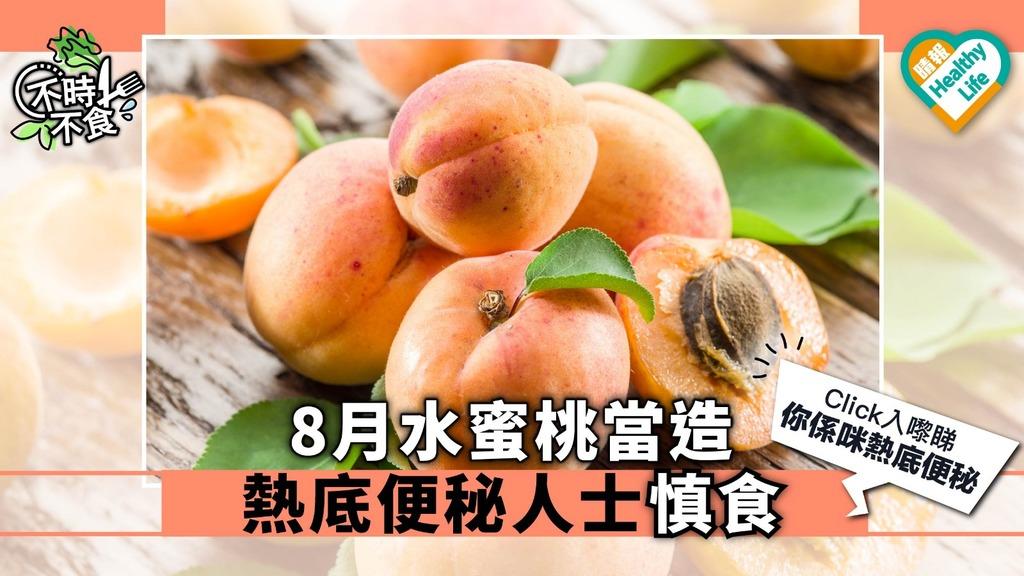 【不時不食】8月水蜜桃當造 熱底便秘人士慎食 中醫教你分辨體質