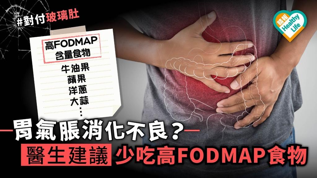 胃氣脹消化不良?醫生建議少吃高FODMAP食物