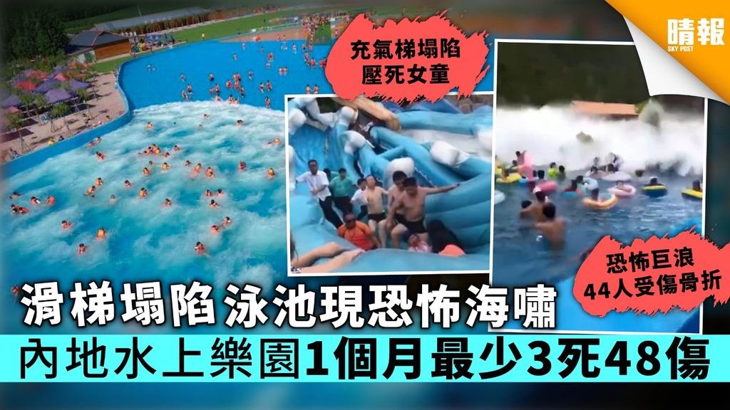 滑梯下陷泳池現恐怖海嘯 內地水上樂園1個月最少3死48傷