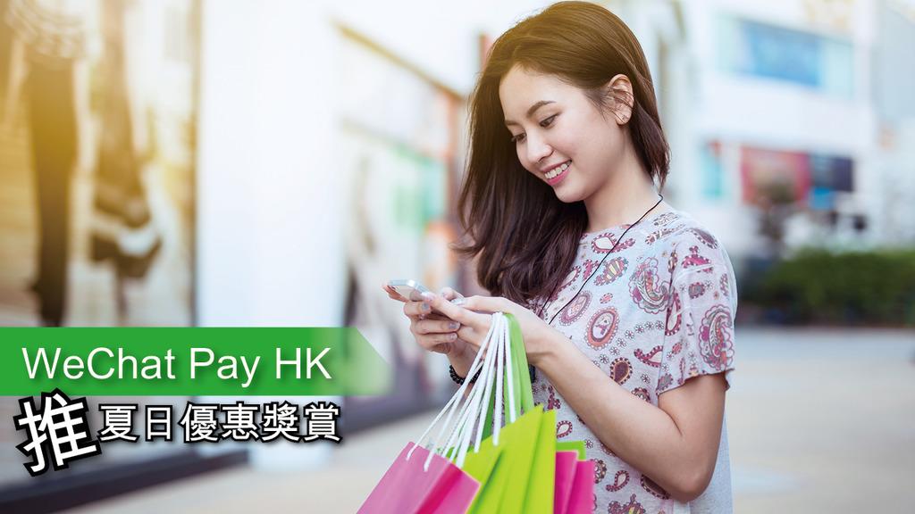 WeChat Pay HK推夏日優惠獎賞