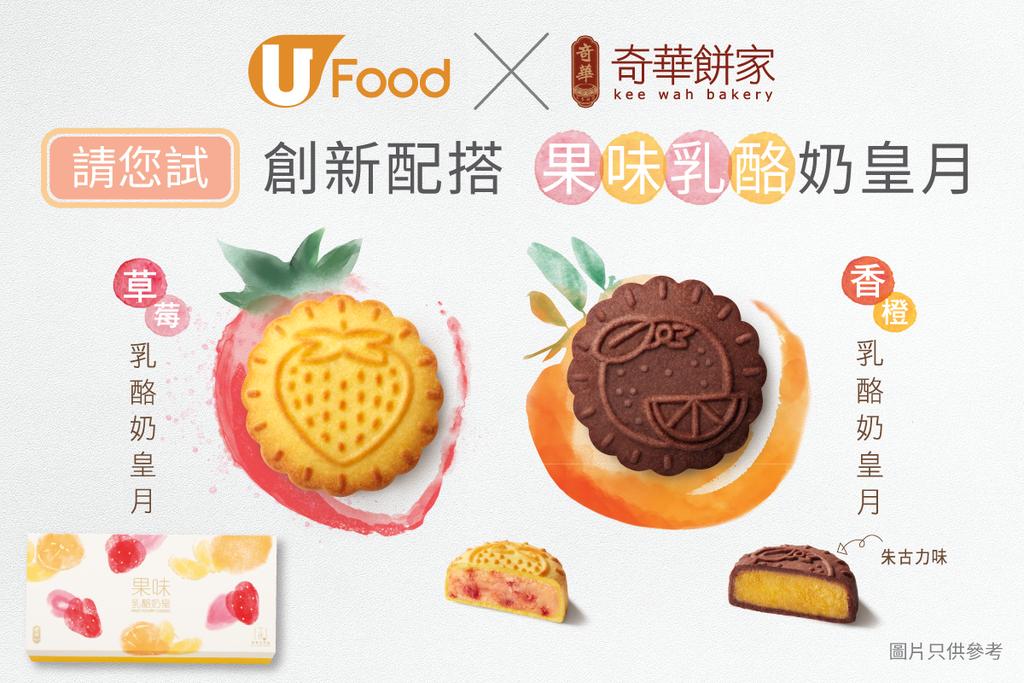 U Food X 奇華餅家 請您試果味乳酪奶皇月